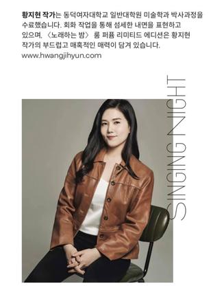 회화 작가 황지현
